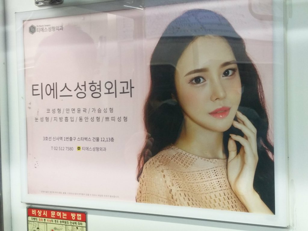 plastic surgery seoul