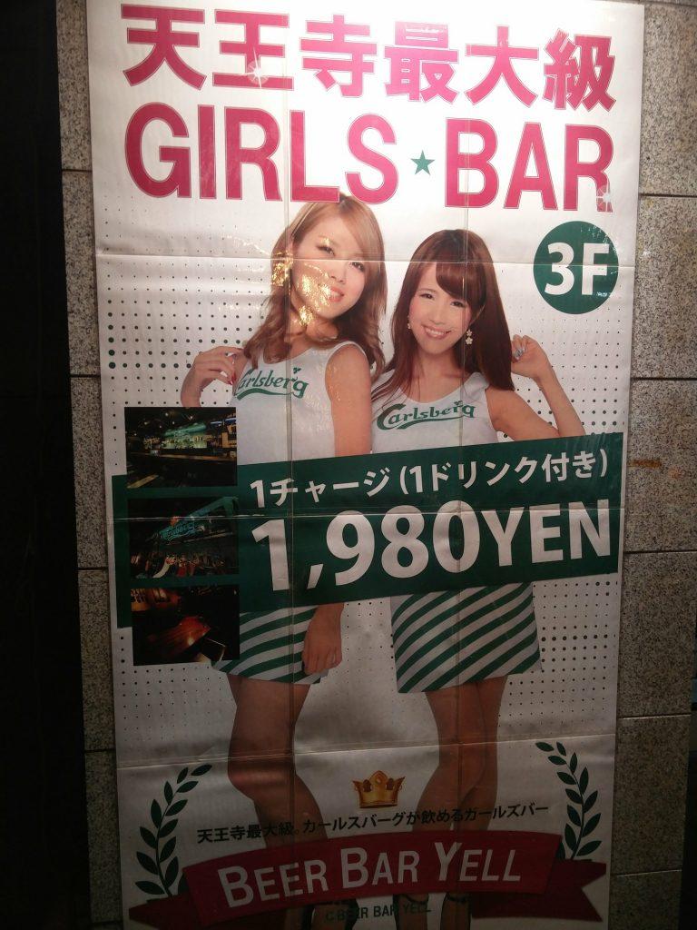 bar a hotesse osaka